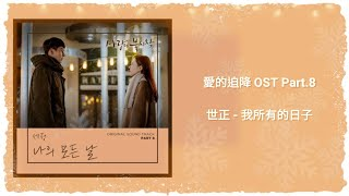 Gambar cover 【愛的迫降OST】世正 SEJEONG - 我所有的日子 All of My Days【韓中歌詞】