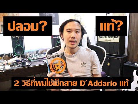 2 р╕зр╕┤р╕Шр╕╡р╕Чр╕╡р╣Ир╕Ьр╕бр╣Гр╕Кр╣Йр╕Фр╕╣р╕зр╣Ир╕▓р╕кр╕▓р╕в D&39;Addario р╣Бр╕Чр╣Йр╕лр╕гр╕╖р╕нр╕Ыр╕ер╕нр╕б
