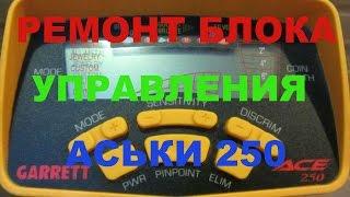 Ремонт блоку управління аськи 250