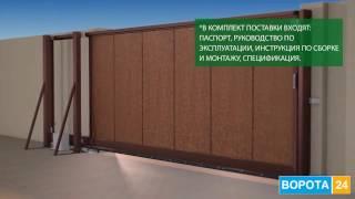 видео Автоматические гаражные и уличные ворота от компании