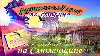 Душевный коп по старине 2021. Поиск монет и кладов в Смоленской области. Коп 2021