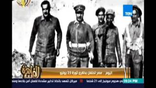 مساء القاهرة..اليوم ..مصر تحتفل بذكري ثورة 23 يوليو