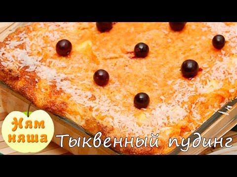 Рецепты из тыквы. Как приготовить вкусный и полезный тыквенный пудинг