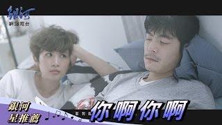 魏如萱 waa wei - 你啊你啊‧銀河星推薦