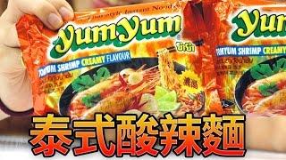 泰國酸辣麵 酸辣蝦湯口味(รสต้มยำกุ้ง) 泰式酸辣冬蔭功湯麵 養養yumyum 吃貨們 日本韓國人氣網購美食開箱 Sunny Yummy kids toys的大姐姐團購美食開箱