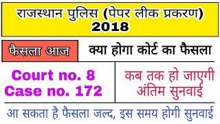 Raj police news today देंख लो इतनी बजे होगी अंतिम सुनवाई | rajasthan police result 2018 | raj police