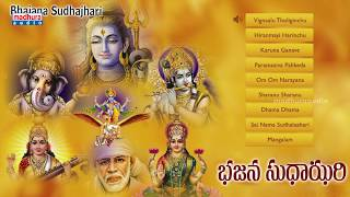 Telugu Devotional Songs - Juke Box - Bhajana Sudhajhari Album Songs