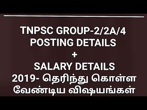 Group 2 /2a /4 என்ன வித்தியாசம்?  Salary, Posting ?