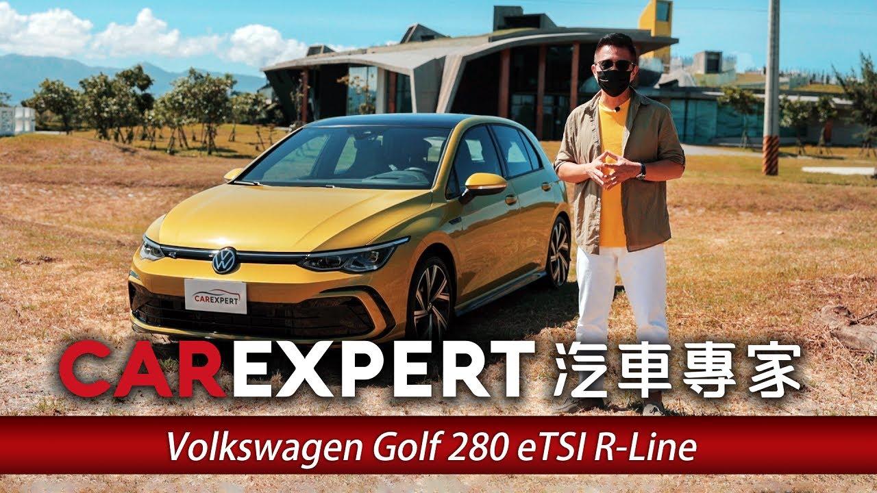 47年的經典歸來 八代Golf實力再進化 Volkswagen Golf 280 eTSI R-Line