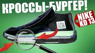 Nike KD 13 что внутри Первые впечатления о кроссовках