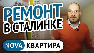 Ремонт в сталинке. Преображение квартиры – Ремонт в сталинке в классическом стиле. [НоваКвартира]
