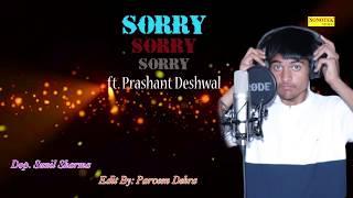 New Love Song 2018 Sorry    Prashant Deshwal    New Romantic Song 2018    Sonotek Music