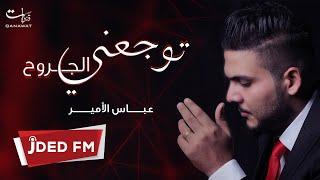 عباس الأمير - توجعني الجروح (حصرياً) | 2019