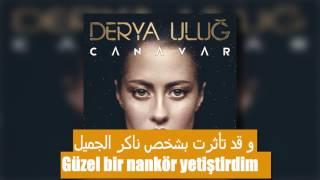 داريا اولوغ - الوحش مترجمة للعربية (اغنية حماسية) derya uluğ - canavar مترجمة