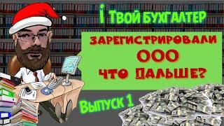 Фото IТвой Бухгалтер  Выпуск 1  После регистрации ООО