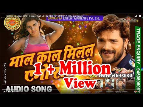 Khesari Lal Yadav 2018 Hit Song || Mall Mili Rat Me || माल मिली रात में  || Bhojpuri Songs