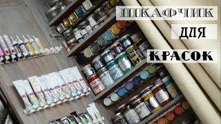 Организация рабочего места#2/Переделка ИКЕА/Организация хранения красок/ Как покрасить мебель из ДСП