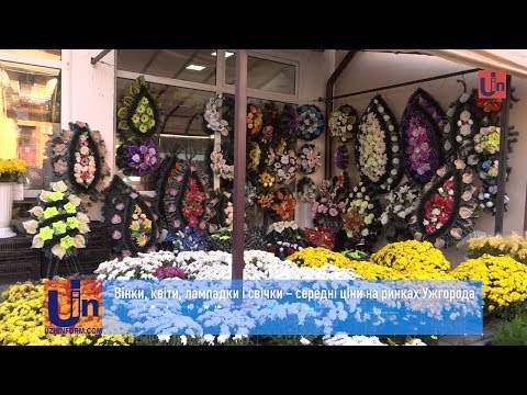 Вінки, квіти, лампадки і свічки – середні ціни на ринках Ужгорода