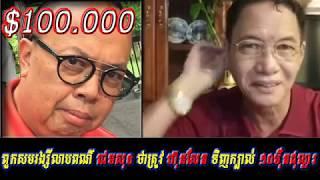 Khan sovan - ពួកសមរង្សីថាជេមសុខត្រូវហ៊ុនសែនទិញក្បាល $១០មុឺន, Khmer news today, Cambodia hot news