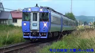 2017年8月23日(水)今日の特急「大雪4号」84D キハ183系 旭川行