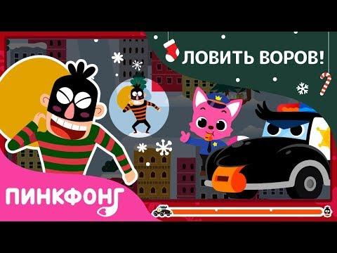 Ловить воров Рождества!  | Полицейская машина | Игры для детей | Пинкфонг песни для детей