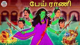 பேய் ராணி   Tamil Horror Stories   Bedtime Stories   Tamil Fairy Tales   Tamil Stories