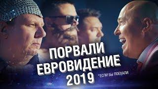 Лучшая песня Евровидение 2019 по версии танкистов - музыкальный клип от Студия Грек [Europe]
