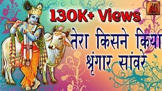 Tera Kisne Kiya Shringar Saware || तेरा किसने किया श्रृंगार सांवरे || Popular Devotional Song 2017