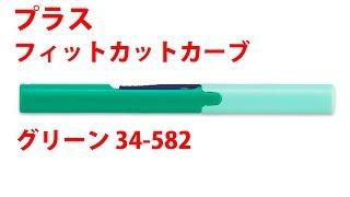 プラス 携帯はさみ フィットカットカーブ ツイッギー グリーン 34 582 ツイッギー 検索動画 30