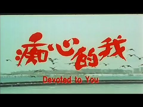 [Trailer] 痴心的我 (Devoted To You)