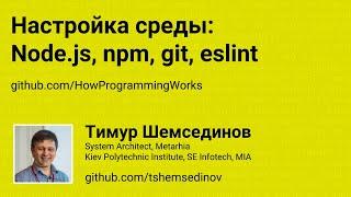 Настройка среды: Node.js, npm, git, eslint