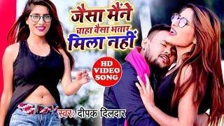 दिपक दिलदार का यह गाना पुरे जिला हिलाकर रख दिया || विडियो के देखकर तन बदन झुम उठेगा Bhojpuri