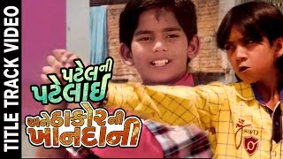 Download Hindi Video Songs - Patel Ni Patelai Ane Thakor Ni Khandani - Title Track | Child Version | New Gujarati Movie Song 2016