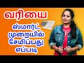 Tax Savings in Tamil - How to Save Money on Income Tax  2020   IndianMoney Tamil   Sana Ram