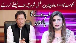 Imran Khan Big Steps for Naya Pakistan   Debate on News 13 September 2018