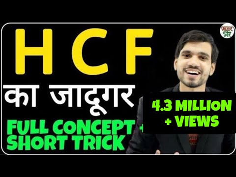 HCF And LCM Aptitude Tricks | HCF Shortcut/Short Tricks | HCF Kaise Nikale | Part 2
