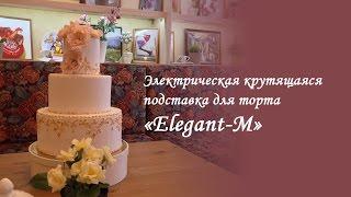Электрическая крутящаяся подставка для торта «Elegant-M» 29 см