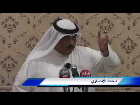 د.حمد الأنصاري من ندوة التيار التقدمي بعنوان : -حكومة ازمة ام انفراج-