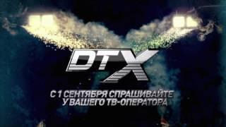 Новый канал DTX