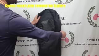 Удобная сумка для самокатов Explore. Качественная и не дорогая!