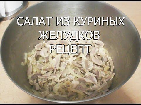 Салат с куриными желудками Подборка проверенных и новых