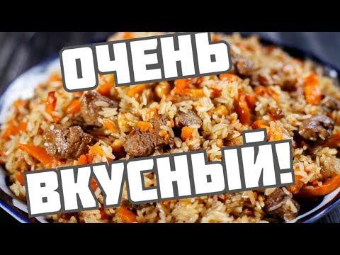 ПЛОВ ИЗ СВИНИНЫ. Обалденно вкусный и рассыпчатый плов со свининой рецепт