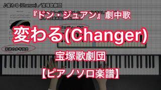 宝塚歌劇『ドン・ジュアン』劇中歌、宝塚歌劇団「変わる(Change)」の...