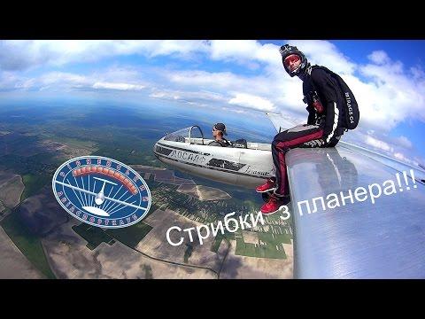 Cтрибок з планера Blanik L-13 / Skydiving from glider L-13 Blanic