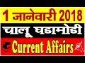 1 January 2018 Current Affairs Marathi (चालू घडामोडी)    Chalu Ghadamodi 2018 For MPSC Exams