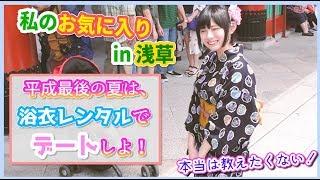 平成最後の夏は浴衣を着ちゃおう!! 今回、ご協力ただいた弥姫乎 着物...