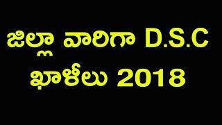 DSC 2018 vacancies || dsc vacancies in 2018 || dsc job news