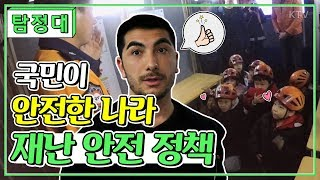 [탐정대] 국민이 안전한 나라! 재난 안전 정책~!