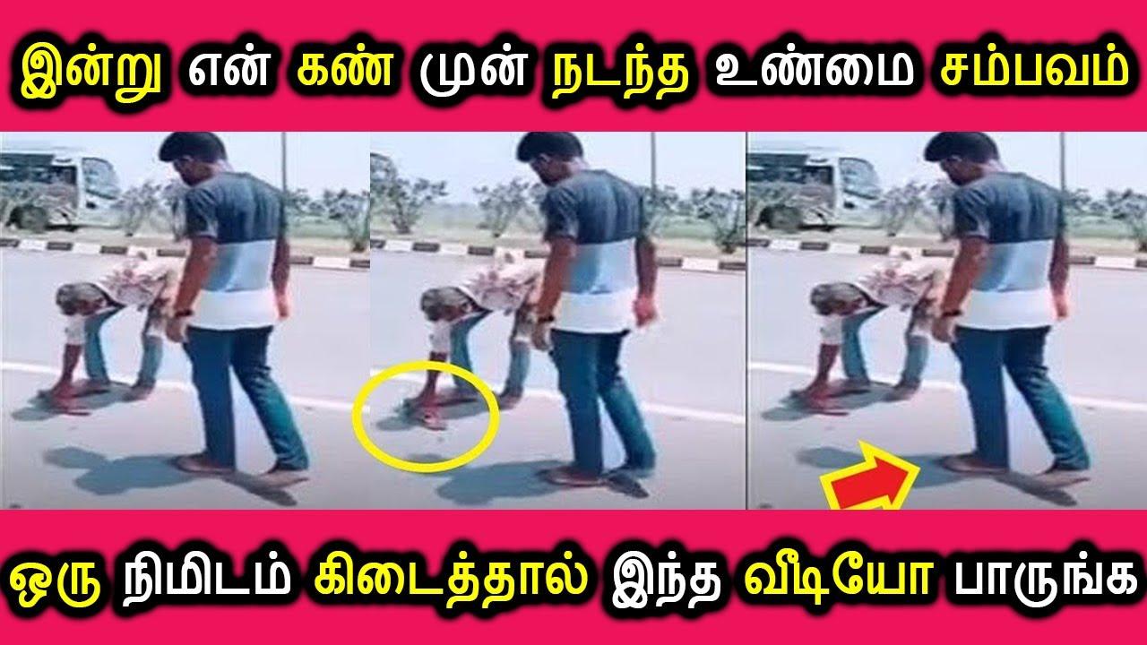 இன்று என் கண் முன் நடந்த உண்மை சம்பவம் ஒரு நிமிடம் கிடைத்தால் இந்த வீடியோ பாருங்க! | Tamil News