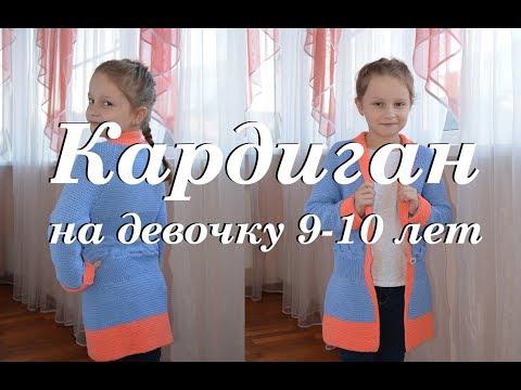 УльянаChe \ кардиган на девочку 9-10 лет \ кардиган спицами